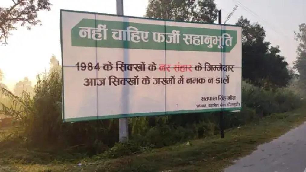 प्रियंका के विरोध में लगा पोस्टर। फोटो सोशल मीडिया